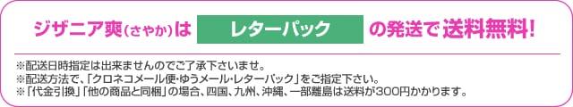 ジザニア爽(さやか)はレターパックの発送で送料無料!