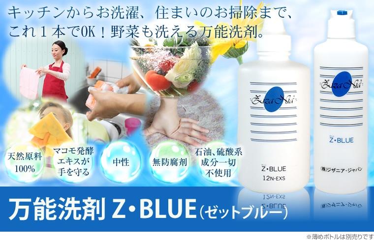 万能洗剤 Z・BLUE(ゼットブルー) キッチンからお洗濯、住まいのお掃除まで、これ1本でOK!野菜も洗える万能洗剤。