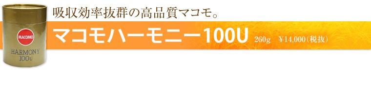 吸収効率抜群の高品質マコモ。 マコモハーモニー100U