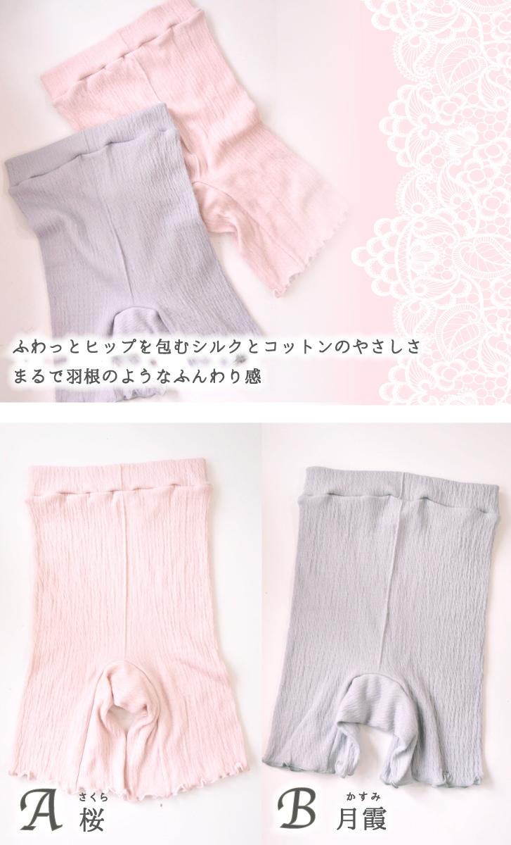 シルク一部丈ショーツのラインナップ。 A 桜(ピンク) B 月霞(グレー)