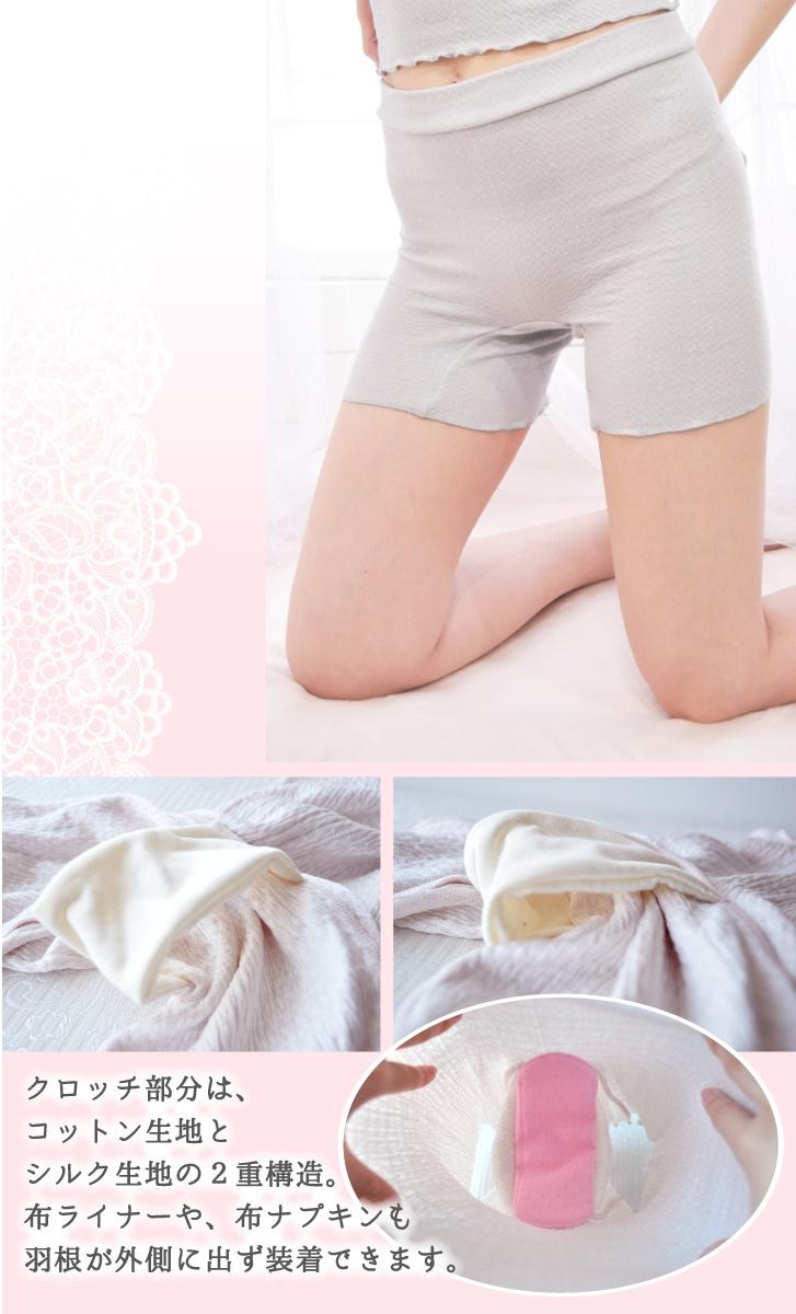 商品の着用姿や使い方の写真。クロッチ部分はコットンとシルクの2重構造になっており、布ライナーや布ナプキンが装着できます。