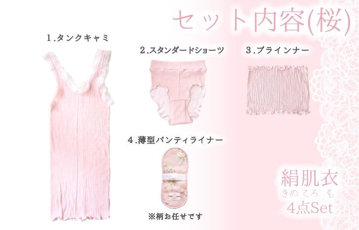 セット内容:桜 1 シルクタンクキャミ 2 シルクスタンダードショーツ 3 シルクブラインナー 4 シルク薄型パンティーライナー