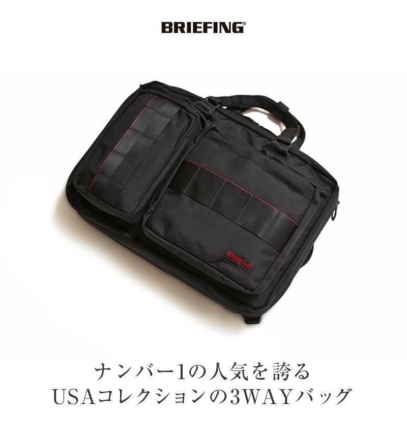 BRIEFING ブリーフィング NEO TRINITY LINER ネオトリニティライナー 3WAYバッグ ブリーフケース リュック ショルダー BRF399219