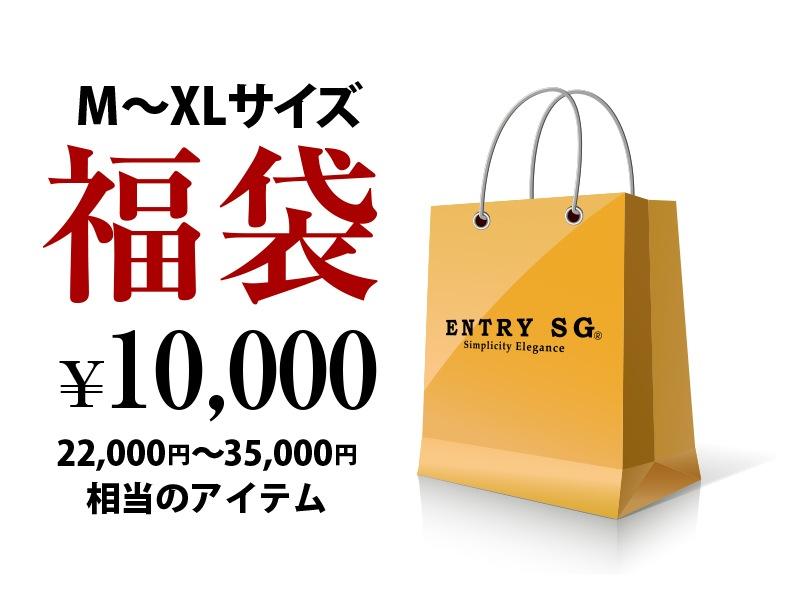 ENTRY SG エントリーエスジー 福袋 2017年 [10,000円]