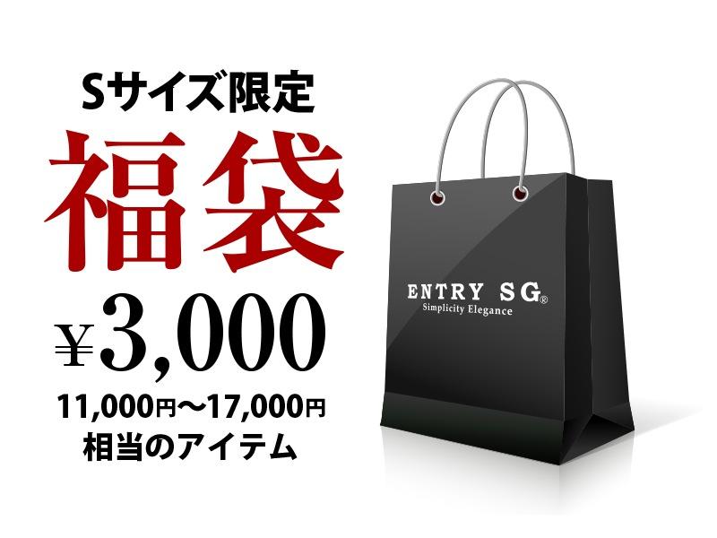 ENTRY SG エントリーエスジー 福袋 2017年 [5,000円]