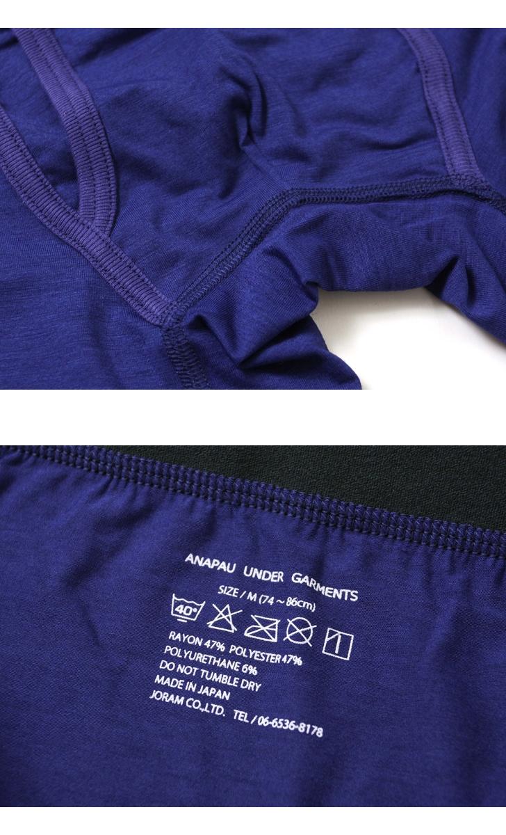 ANAPAU UNDER GARMENTS アナパウアンダーガーメンツ ボクサーパンツ メンズ 下着 UG-1602 [THERMO COOL]