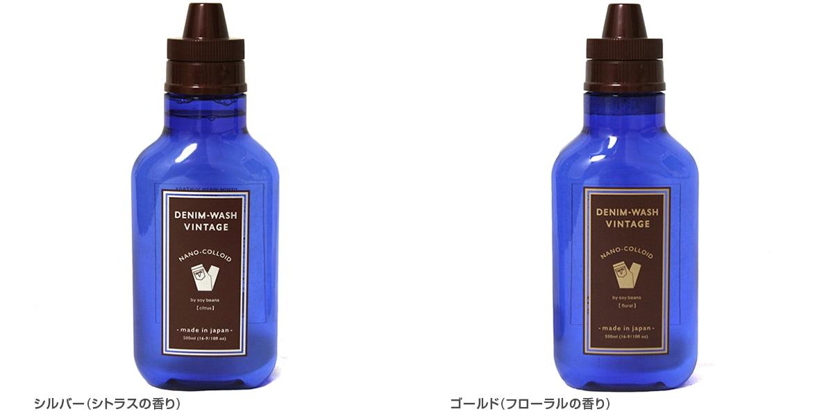 NANO COLLOID PREMIUM DENIM-WASH ナノコロイド デニムウォッシュ デニム専用洗濯洗剤