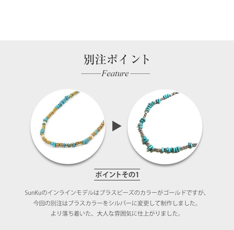 Sunku サンク アイウェアホルダー ターコイズ ハウライト Eyewear Holder Turquoise Howlite グラスホルダー 39 SK-065LR レアトレア別注