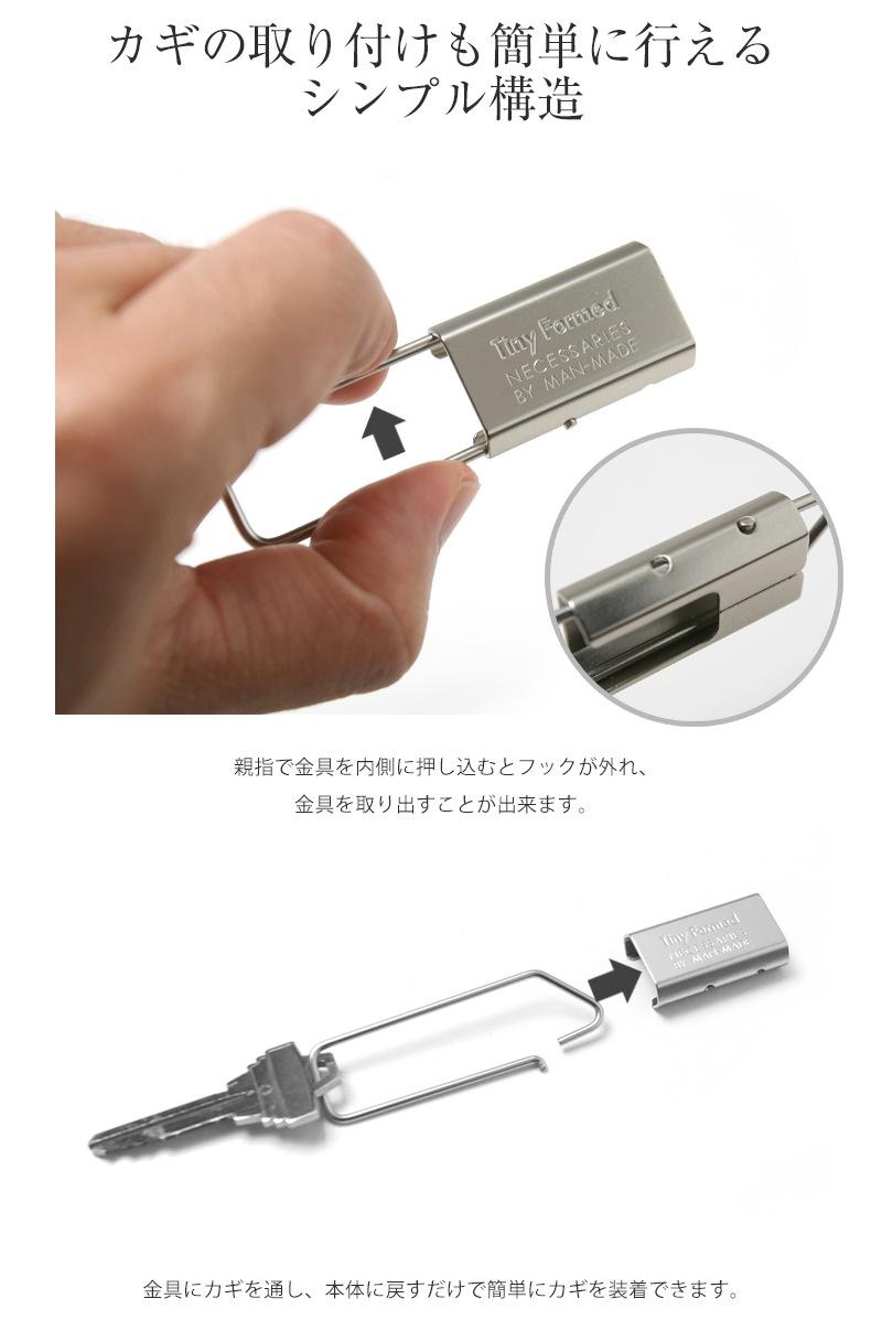 タイニーフォームド Tiny Formed タイニー メタル キー フォールド Tiny metal key fold TM-06S TM-06B シルバー ブラス  真鍮 カラビナ キーリング キーホルダー
