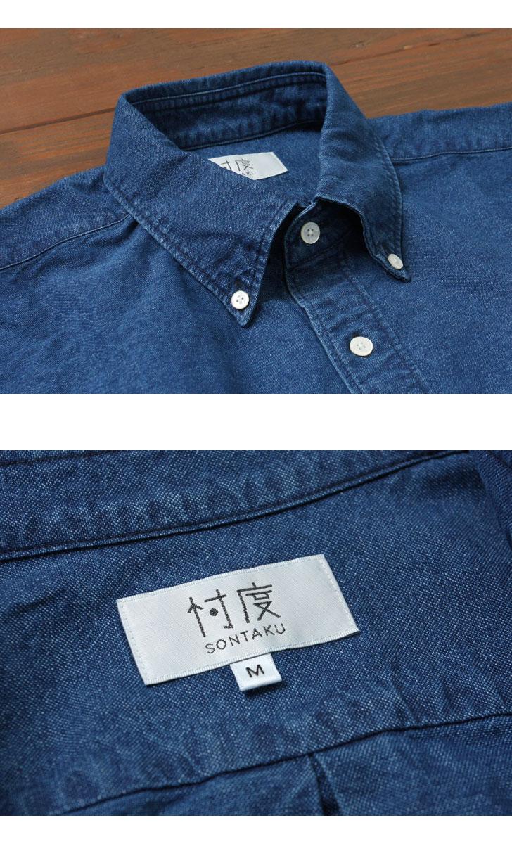 SONTAKU ソンタク インディゴオックスフォードBDシャツ 99400