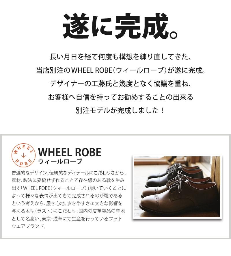 Wheel robe別注