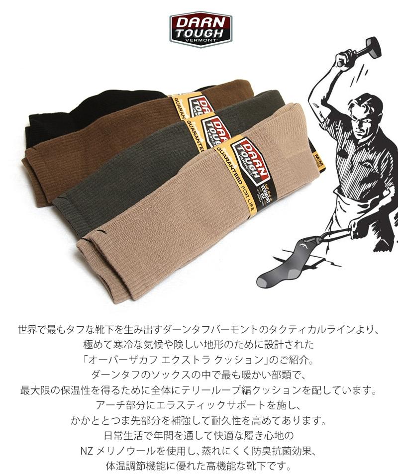 DARN TOUGH ダーンタフ ソックス 靴下 タクティカル ブーツ エクストラクッション Boot Extra Cushion t4050 メリノウール