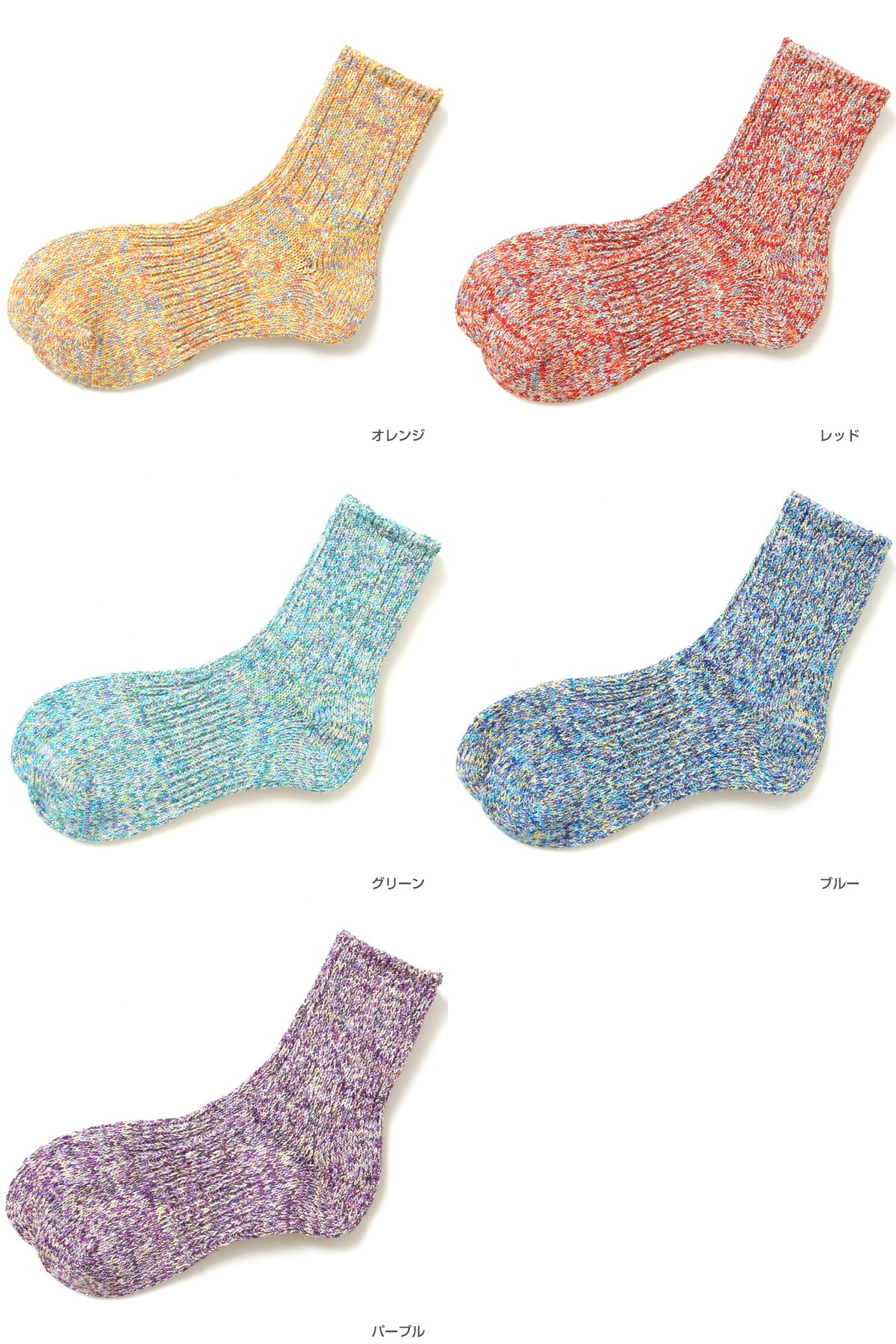 LE MONDE ル・モンド ルモンド 6色ツイスター杢ソックス 靴下 116607