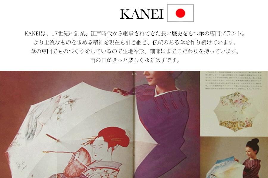 kanei
