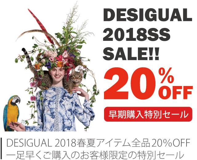 DESIGUAL オリジナルバッグを、2万円以上お買上げのお客様にプレゼント!