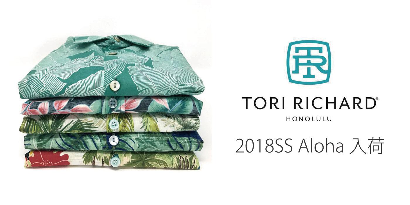 TORI RICHARD 2018SS アロハシャツ入荷いたしました