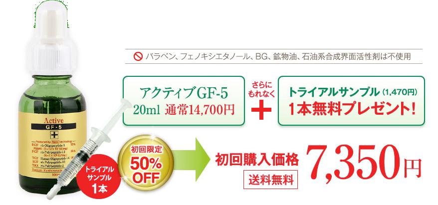 アクティブGF-5+トライアルサンプルセットで7,350円