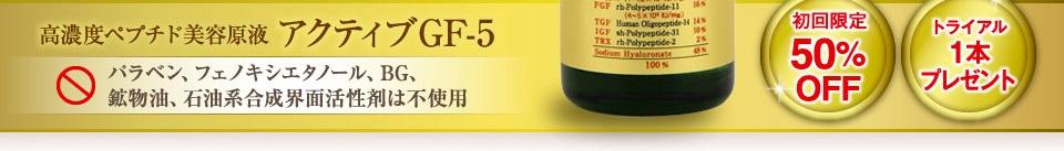 高濃度ペプチド美容原液 アクティブGF-5