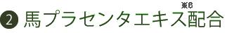 馬プラセンタエキス配合※4