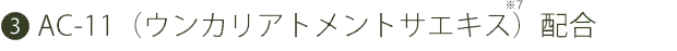AC-11(ウンカリアトメントサエキス)配合※7