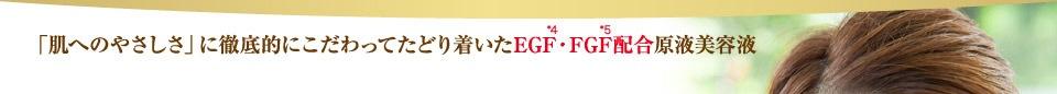 「肌のやさしさ」に徹底的にこだわってたどり着いたEGF・FGF配合原液美容液