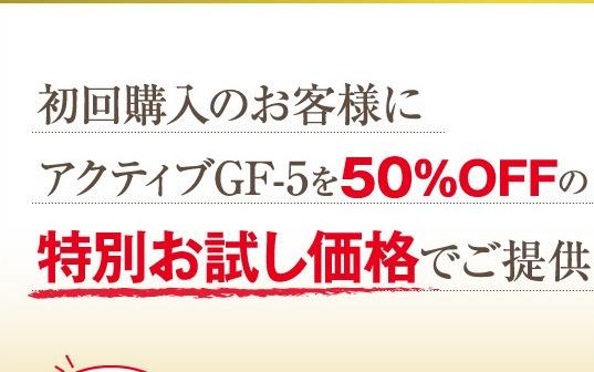 アクティブGF-5を50%OFFの特別お試し価格でご提供