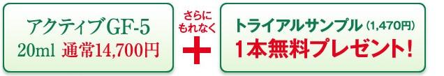 アクティブGF-5 20ml 通常14,700円+トライアルサンプル1本無料プレゼント