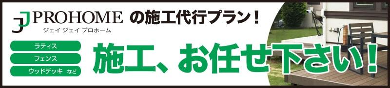 JJ PROHOME(ジェイジェイプロホーム)の施工代行プラン!