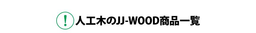 人工木のJJ-WOOD商品一覧