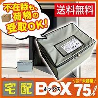宅配ボックス 不在時も荷物の受取人OK 不在票 配送box 大容量