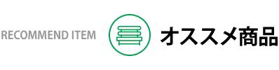 オススメ商品