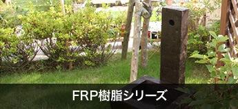 FRP樹脂シリーズ
