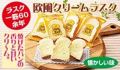 冷凍「今川焼」 6袋組
