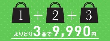よりどり3品で9,990円