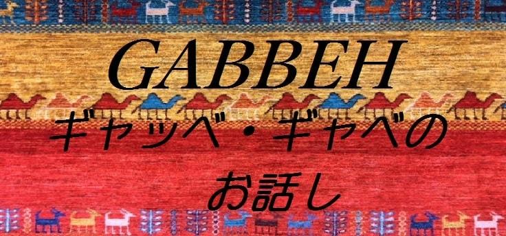 http://gigaplus.makeshop.jp/jone77777/gabbeh.jpg