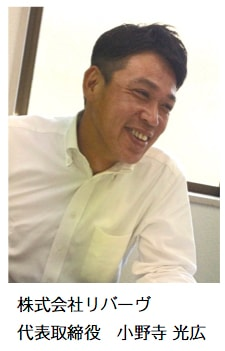 小野寺光広社長