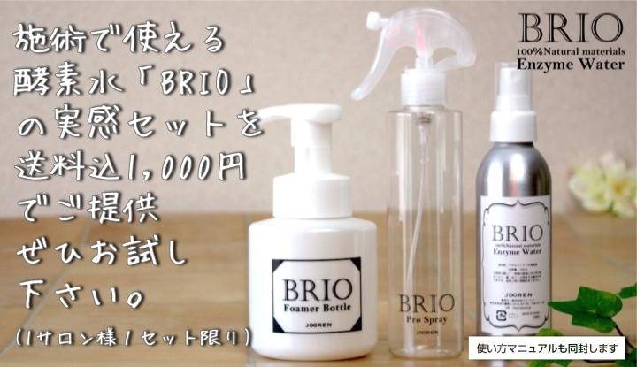 施術で使える酵素水BRIOの実感セットをプレゼント
