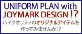 UNIFORM PLAN with JOYMARK DESIGN!? �ϥ�������ƥ��Υ��ꥸ�ʥ륢���ƥ���äƤߤޤ���!?