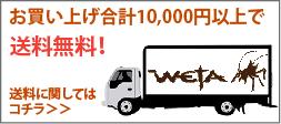 送料1万円以上無料