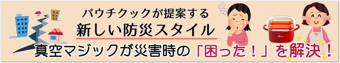 新しい防災スタイル 真空マジックが災害時の「困った!」を解決!