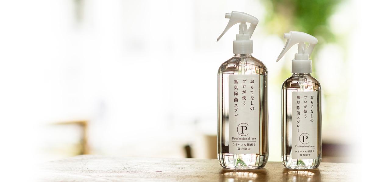世界のスパ・ホテルで選ばれている安心の除菌対策をご家庭で