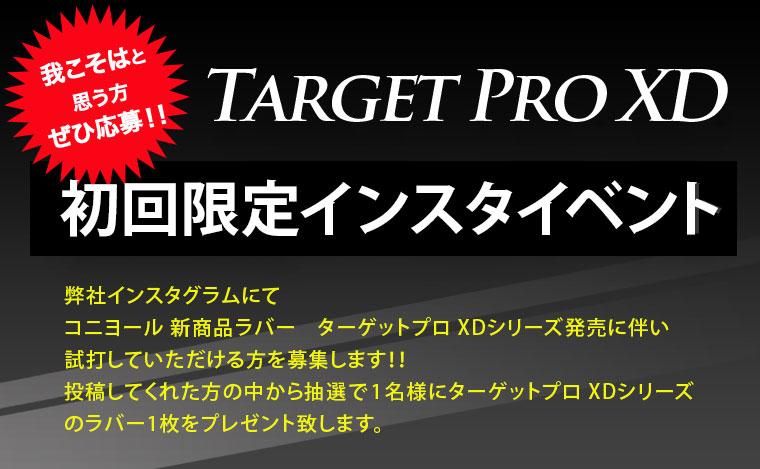 TARGET PRO XD 初回限定インスタイベント