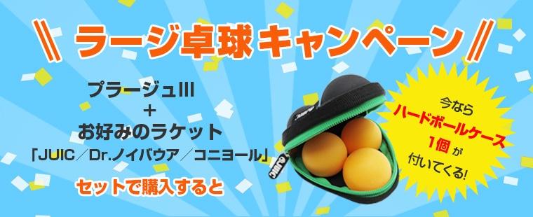 JUICのラージ卓球キャンペーン