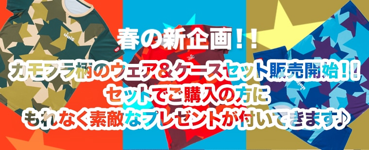 カモフラ柄のウェア&ケースセット販売開始!!