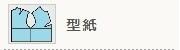 入園入学グッズ型紙