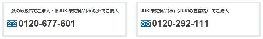 JUKIミシンお客様相談電話番号