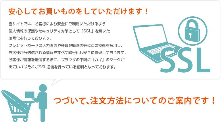 【SSL証明書】安心してお買い物をしていただけます!