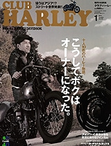 CLUB HARLEY 1月号掲載商品