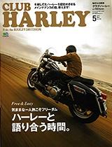 CLUB HARLEY5月号