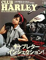 CLUB HARLEY8月号